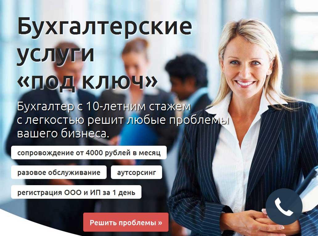 Бухгалтерские услуги как называется landing page бухгалтерские услуги